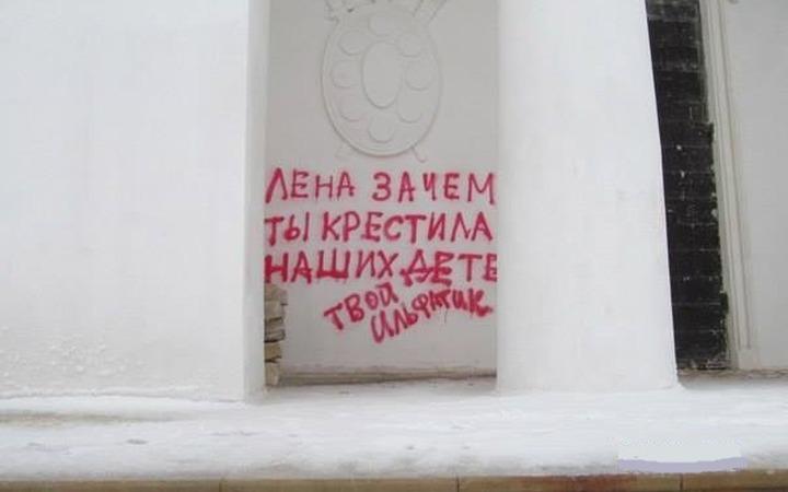 В Казани начался суд по делу об осквернении храма националистическими надписями