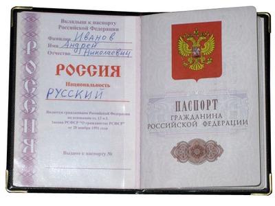 В Госдуму внесли законопроект об указании национальности в паспортах