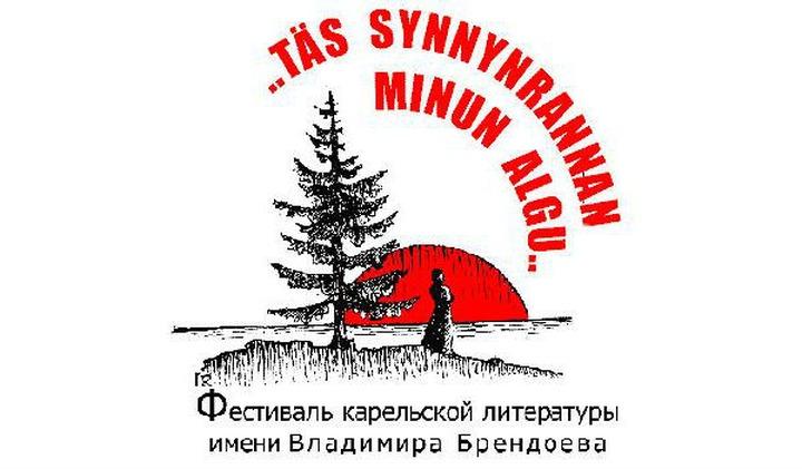 На карельском литературном фестивале представят спектакль на ливвиковском наречии