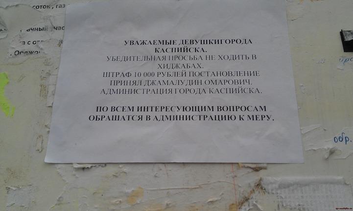 В Каспийске появились листовки с призывом к женщинам не носить хиджабы
