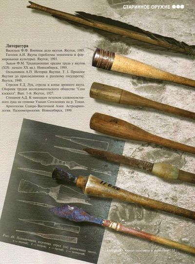 В Ил Тумэне взялись за древний якутский лук