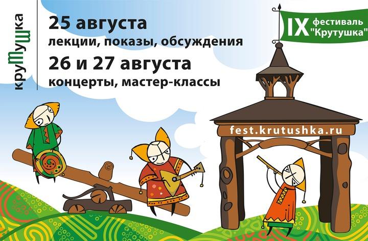 """Новинкой этнофестиваля """"Крутушка"""" станет День лекций"""