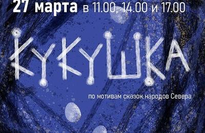 Кукольный театр представит спектакль по мотивам ненецкой сказки в Москве