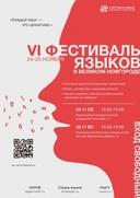 О конструировании языков расскажут на фестивале в Великом Новгороде