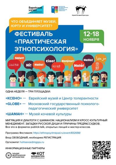 Этнокультурные психотехники обсудят на фестивале в Москве
