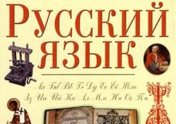 В трех национальных республиках выявили проблемы в изучении русского языка