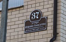 Указатели в Магасе продублируют на английском и ингушском языках