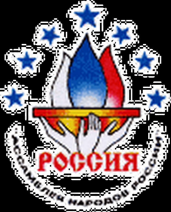 Ассамблея народов России планирует перезагрузку