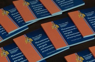 В КЧР выпустили пособие по первой помощи на национальных языках