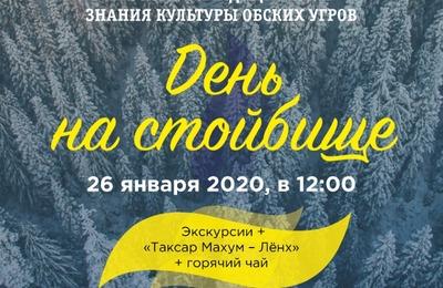 Жители Ханты-Мансийска проведут день на стойбище обских угров