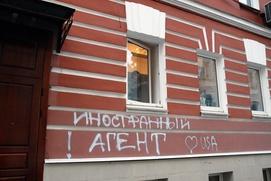 """Организацию """"Нелегалов.нет"""" включили в список иностранных агентов"""