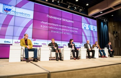 Представители более 55 регионов РФ приняли участие в III Медиафоруме этнических и региональных СМИ