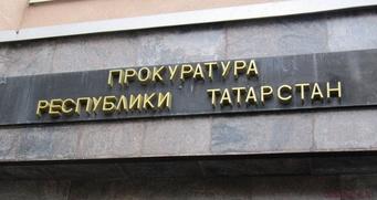 Прокуратура Татарстана проверит сообщения об увольнении учителей татарского языка