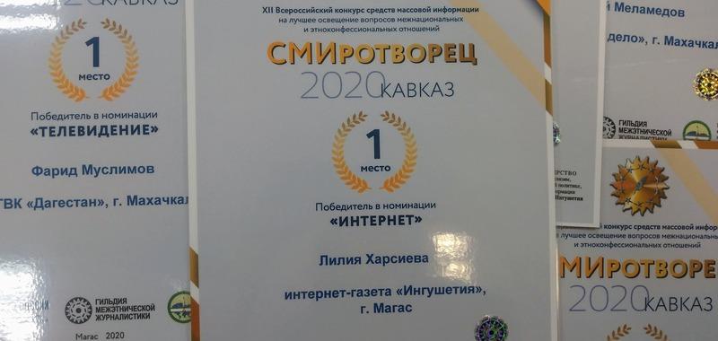 """""""СМИротворцев"""" Кавказа наградили в Ингушетии"""