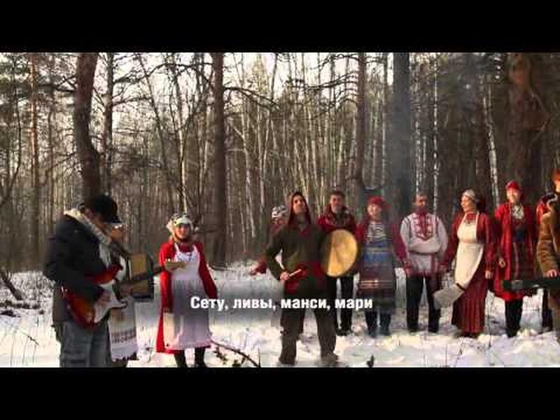 Песня на шести финно-угорских языках