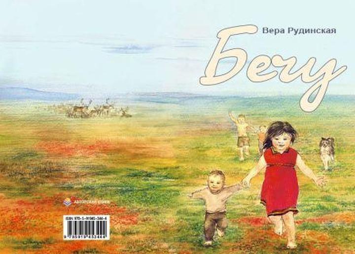Новую книгу на долганском языке автор подарит школам