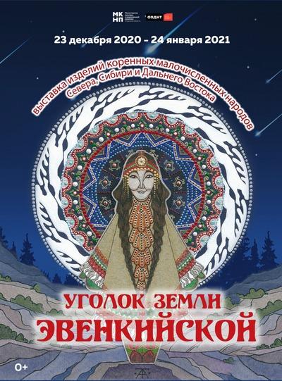 Предметы быта амурских эвенков представили на выставке в Благовещенске