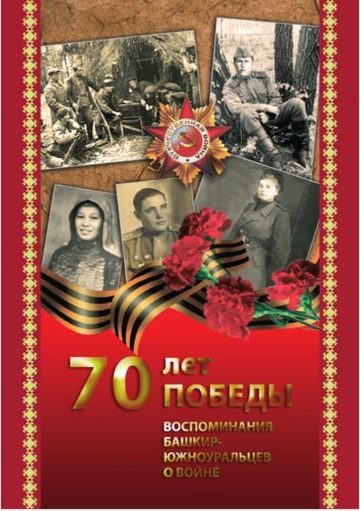 В Челябинске вышла книга о вкладе башкир в победу в ВОВ