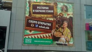Екатеринбургские узбеки обиделись на Светлакова