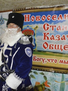 В Ставрополье представили Терского казачьего Деда Мороза