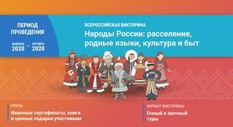 Викторину на знание народов России запустили в день родных языков