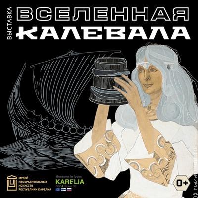 """В Музее изобразительных искусств Карелии появился раздел со вселенной """"Калевалы"""""""