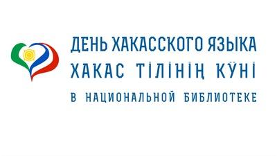 Диктант на хакасском языке напишут в Хакасии