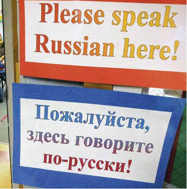 ЛДПР запретит мигрантам говорить на родном языке