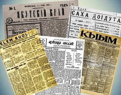 В Якутии впервые отметят День национальной печати
