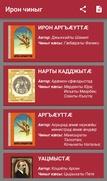 """Житель Владикавказа создал мобильное приложение """"Ирон чиныг"""" для развития осетинского языка"""