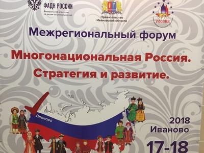 Стратегию развития многонациональной России обсудили в Иваново