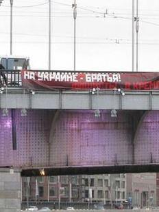 В Москве вывесили баннер про братский народ Украины