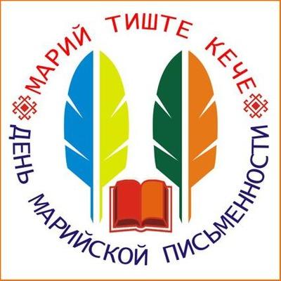 О марийской лексикографии и культурных кодах расскажут в День письменности в Йошкар-Оле