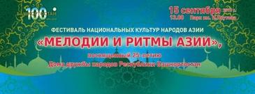 Фестиваль культур народов Азии пройдет в Уфе