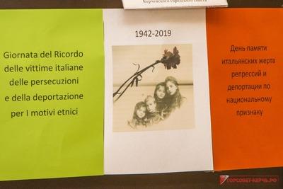 В Керчи почтили память депортированных итальянцев