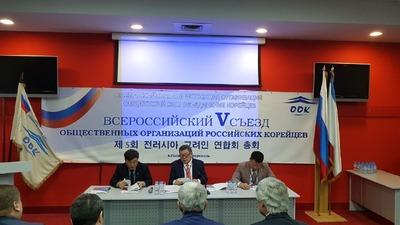 """В Крыму прошел """"объединительный"""" съезд российских корейцев"""