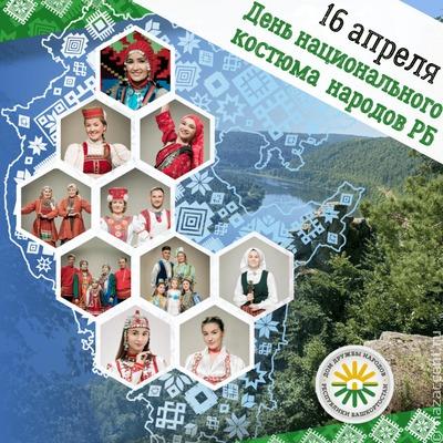 День национального костюма народов республики отпразднуют в Башкортостане 20 мероприятиями