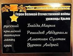 Конгресс народов Кавказа раздал стикеры с именами и национальностями ветеранов ВОВ