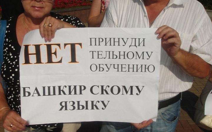 Школы Башкортостана проверят на добровольность изучения башкирского языка