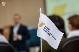 Почти 10 тысяч заявок подали НКО на второй конкурс президентских грантов