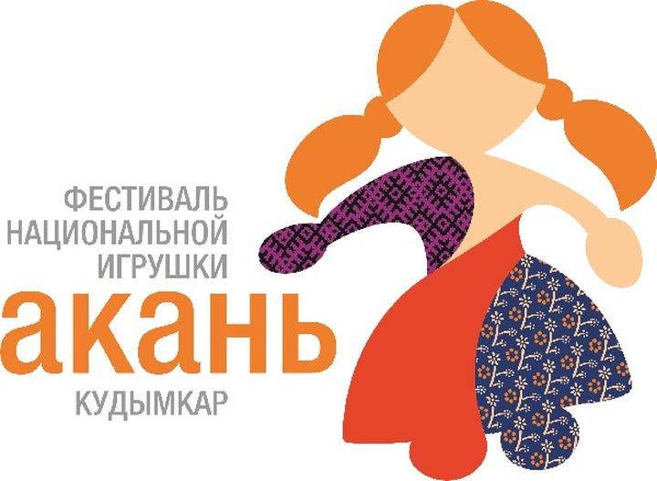 """В Кудымкаре пройдет фестиваль национальной игрушки """"Акань"""""""