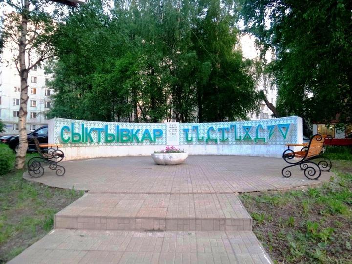 Масштабная акция с квестами и эстафетами пройдет в Коми в день родного языка