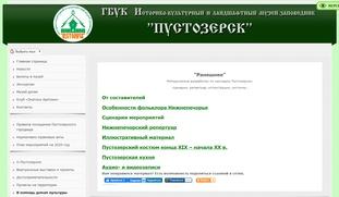 Электронное пособие по фольклору Пустозерска создадут в Ненецком округе