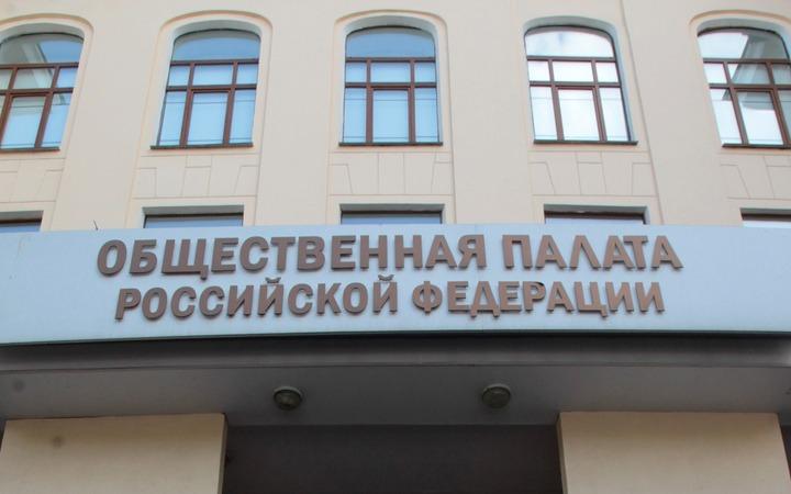 Общественная палата предлагает распространить антикризисные меры на НКО