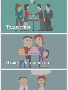 В Коми выпустили финно-угорский разговорник для смартфонов