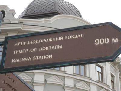 В Татарстане будут штрафовать за отсутствие вывесок на татарском языке