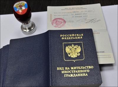 Для русскоговорящих мигрантов вид на жительство сделают бессрочным