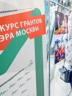 Более 30 этнических проектов претендуют на гранты мэра Москвы
