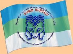 Актуальные проблемы народа коми обсудят на съезде в Сыктывкаре