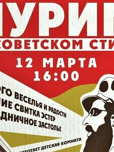 Во Владивостоке евреи отметят Пурим в советском стиле
